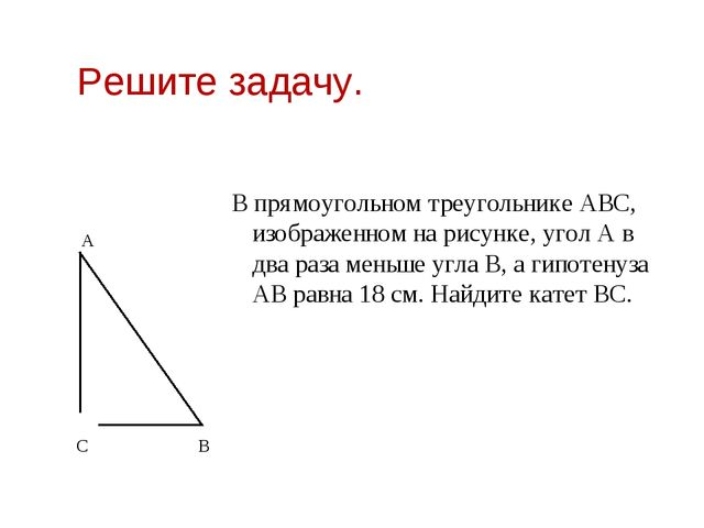 Решите задачу. В прямоугольном треугольнике АВС, изображенном на рисунке, уго...