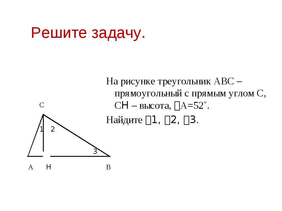 Решите задачу. На рисунке треугольник АВС – прямоугольный с прямым углом С, С...