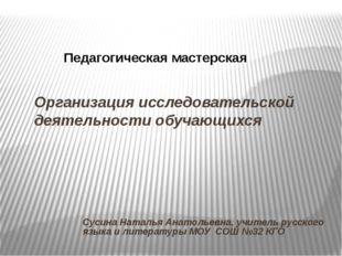 Организация исследовательской деятельности обучающихся Сусина Наталья Анатоль