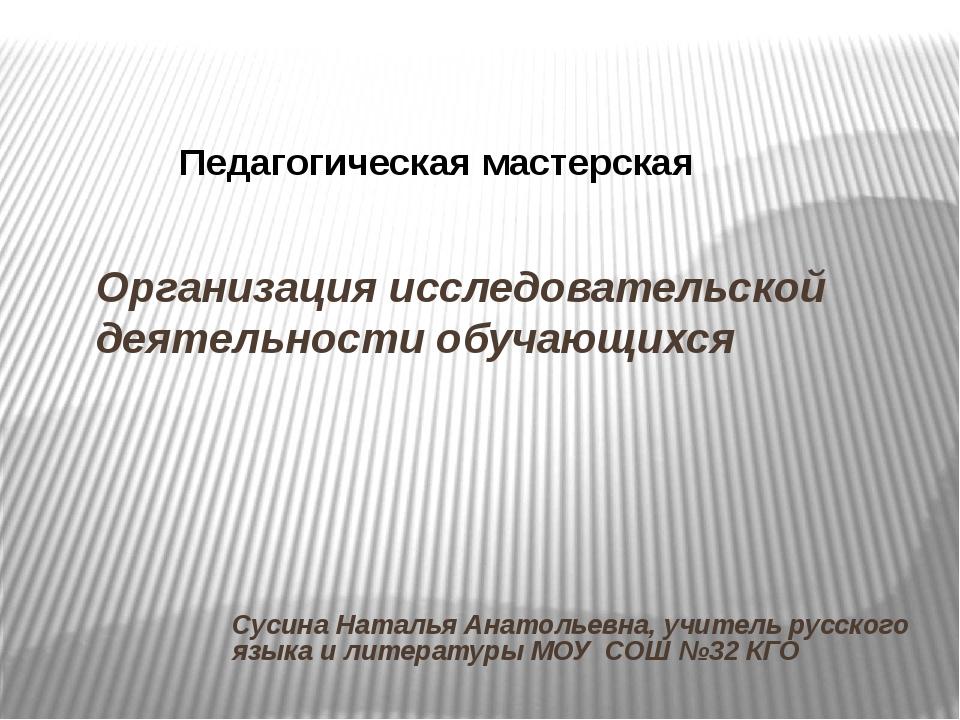 Организация исследовательской деятельности обучающихся Сусина Наталья Анатоль...
