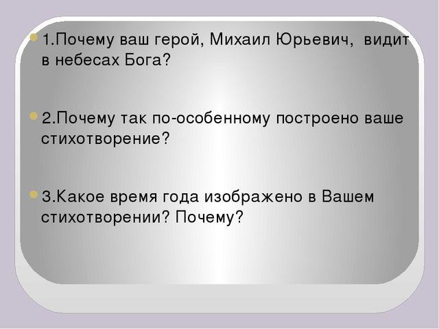 1.Почему ваш герой, Михаил Юрьевич, видит в небесах Бога? 2.Почему так по-ос...