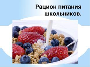 Рацион питания школьников.