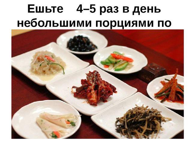 Ешьте 4–5 раз в день небольшими порциями по 250грамм