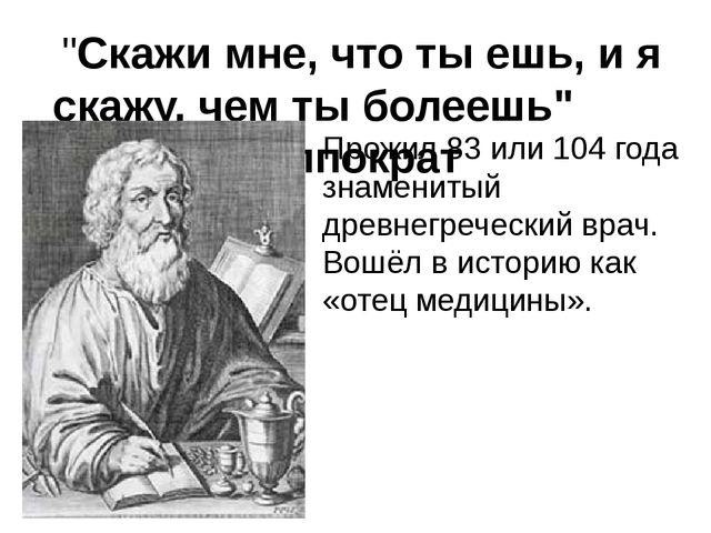 """""""Скажи мне, что ты ешь, и я скажу, чем ты болеешь"""" Гиппократ Прожил 83 или 1..."""