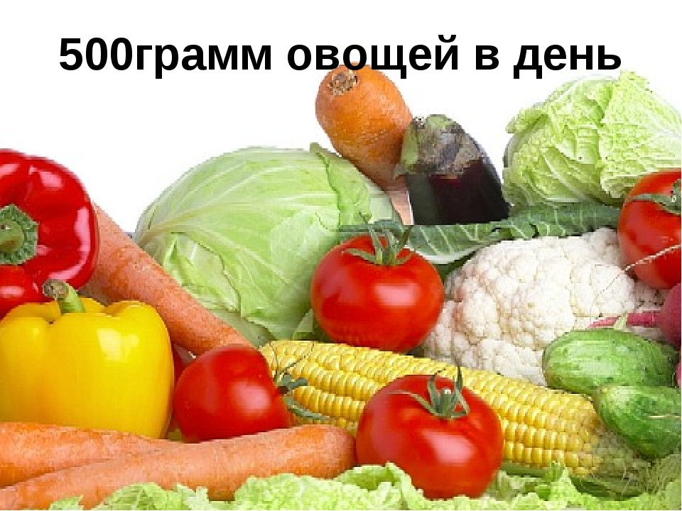 500грамм овощей в день