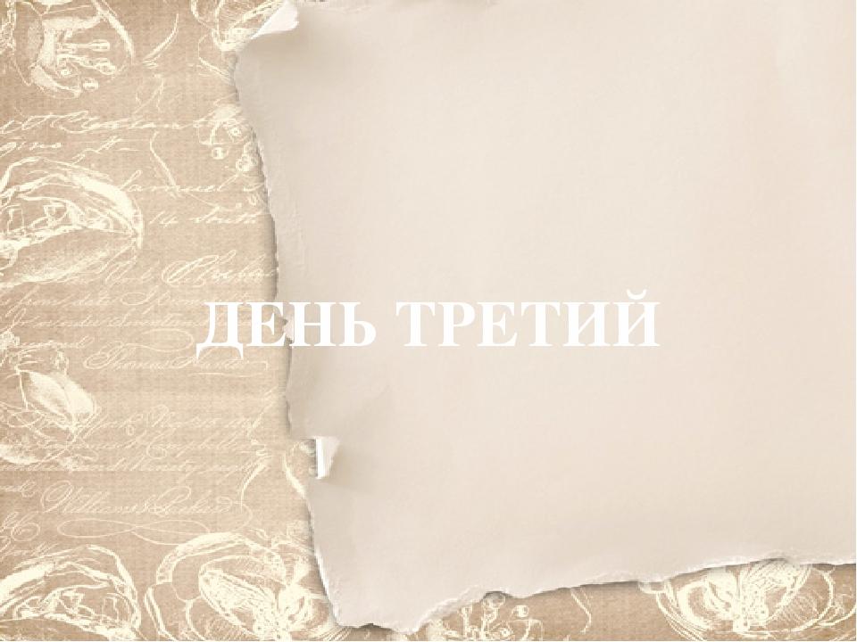 ДЕНЬ ТРЕТИЙ
