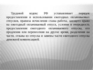Трудовой кодекс РФ устанавливает порядок предоставления и использования ежего