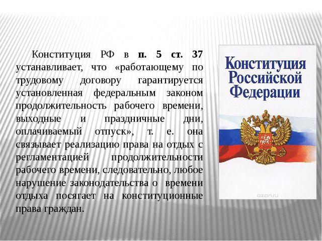 Конституция РФ в п. 5 ст. 37 устанавливает, что «работающему по трудовому дог...