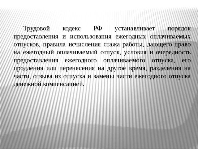 Трудовой кодекс РФ устанавливает порядок предоставления и использования ежего...