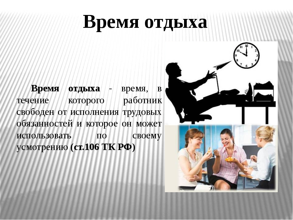 Время отдыха - время, в течение которого работник свободен от исполнения труд...