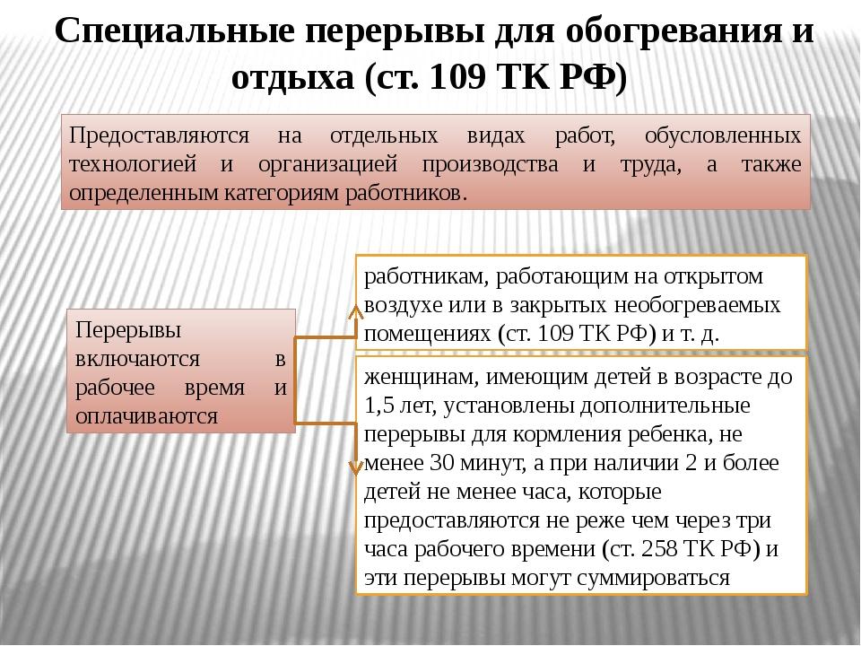Специальные перерывы для обогревания и отдыха (ст. 109 ТК РФ) Предоставляются...
