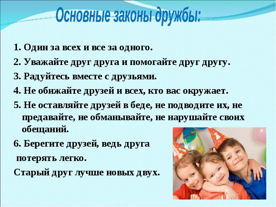 1. Один за всех и все за одного. 2. Уважайте друг друга и помогайте друг дру...