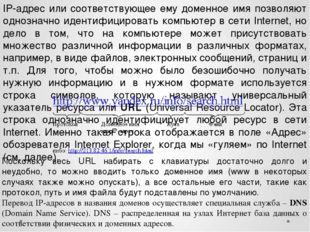 IP-адрес или соответствующее ему доменное имя позволяют однозначно идентифици