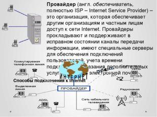 Провайдер (англ. обеспечиватель, полностью ISP – Internet Service Provider) –