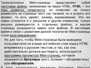 Технологически Web-страницы представляют собой текстовые файлы, написанные на