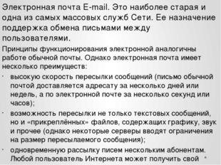 Электронная почта Е-mail. Это наиболее старая и одна из самых массовых служб