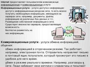 Internet предоставляет пользователям всевозможные информационные и коммуникац
