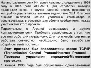 Начало развития сети Интернет связано с созданием в 1969 году в США сети ARPA