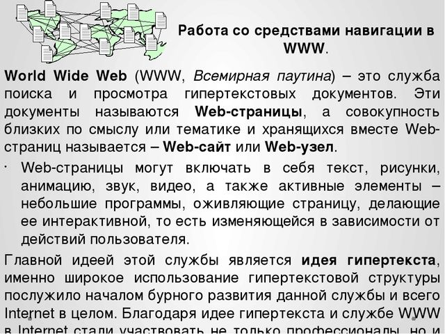 Работа со средствами навигации в WWW. 3.2. Служба World Wide Web World Wide W...