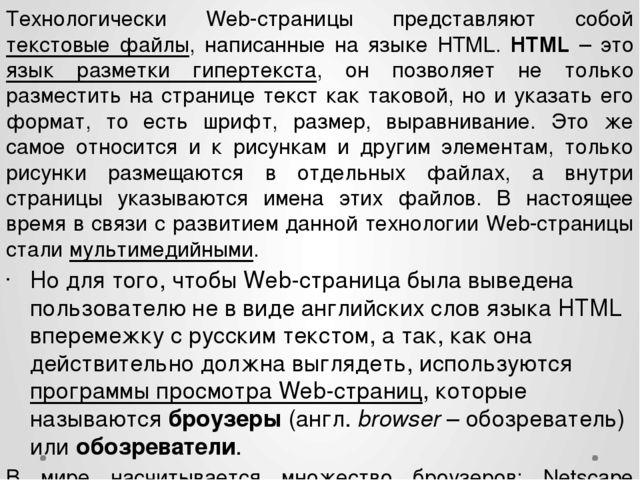 Технологически Web-страницы представляют собой текстовые файлы, написанные на...