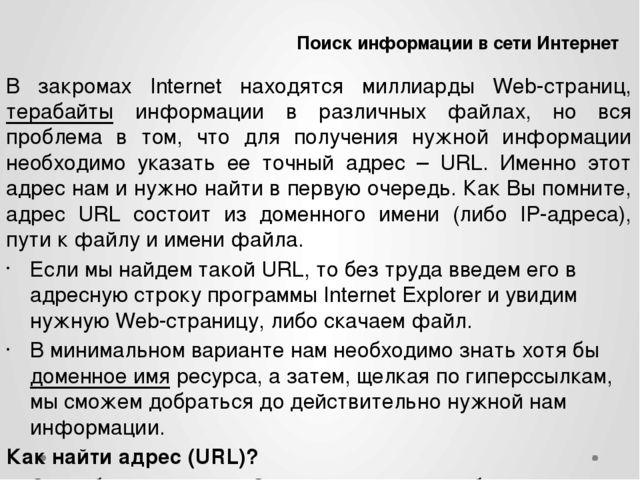 Поиск информации в сети Интернет В закромах Internet находятся миллиарды Web-...