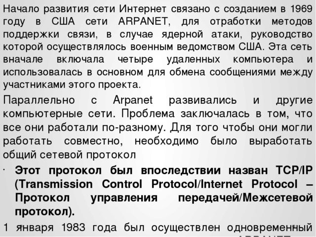 Начало развития сети Интернет связано с созданием в 1969 году в США сети ARPA...