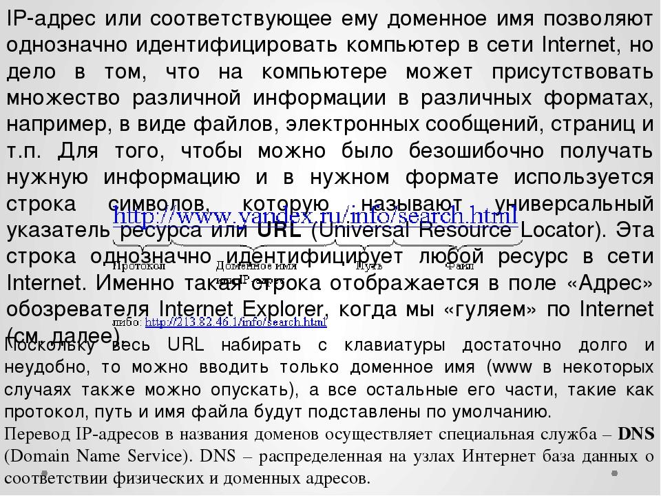 IP-адрес или соответствующее ему доменное имя позволяют однозначно идентифици...