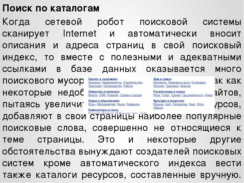 Поиск по каталогам Когда сетевой робот поисковой системы сканирует Internet и...