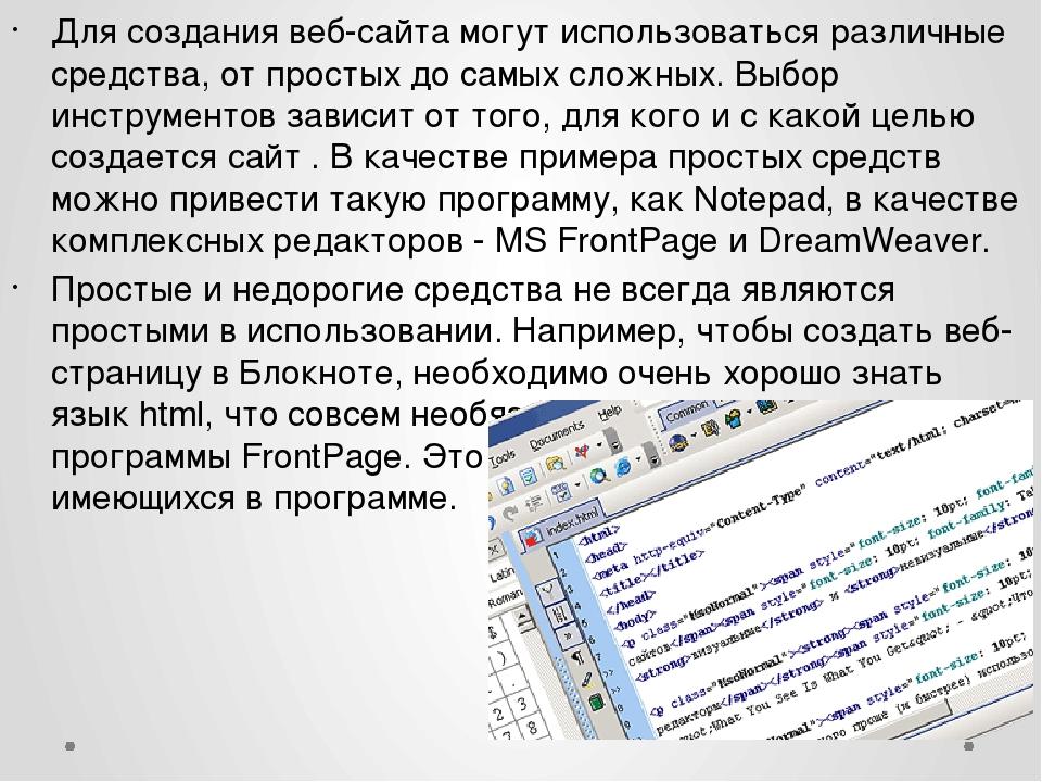 Для создания веб-сайта могут использоваться различные средства, от простых до...