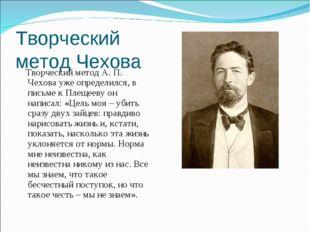 Творческий метод Чехова Творческий метод А. П. Чехова уже определился, в пись