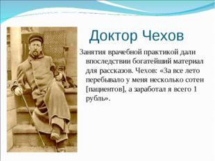 Доктор Чехов Занятия врачебной практикой дали впоследствии богатейший материа
