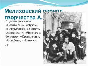Мелиховский период творчества А. П. Чехова Создание рассказов «Палата № 6», «