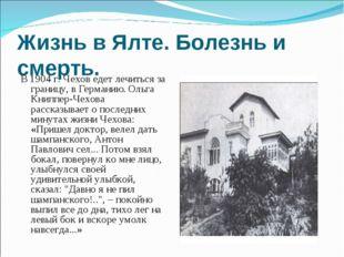 Жизнь в Ялте. Болезнь и смерть. В 1904 г. Чехов едет лечиться за границу, в Г