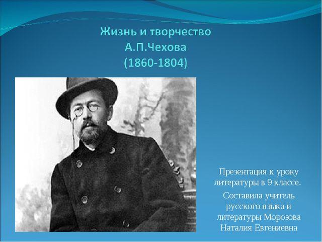 Презентация к уроку литературы в 9 классе. Составила учитель русского языка и...