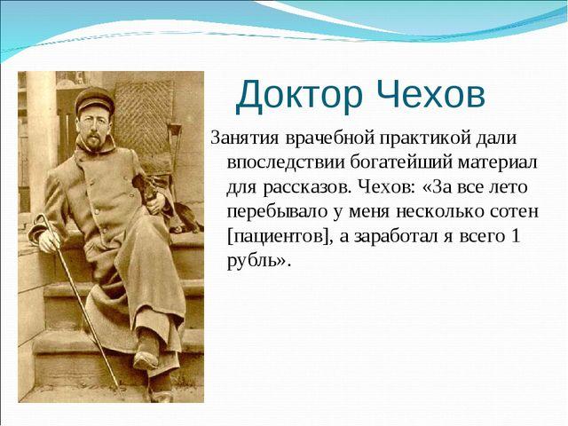 Доктор Чехов Занятия врачебной практикой дали впоследствии богатейший материа...