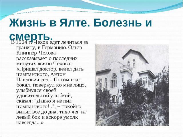 Жизнь в Ялте. Болезнь и смерть. В 1904 г. Чехов едет лечиться за границу, в Г...