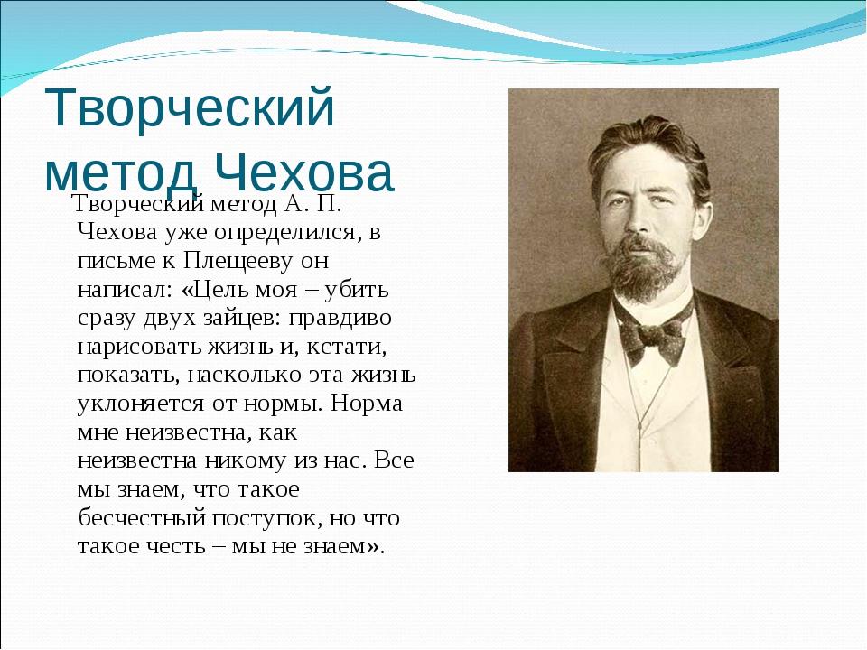 Творческий метод Чехова Творческий метод А. П. Чехова уже определился, в пись...