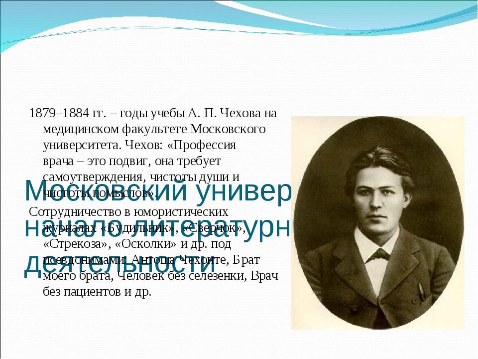 Московский университет и начало литературной деятельности 1879–1884 гг. – го...