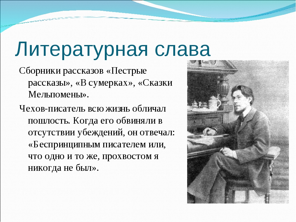 Литературная слава Сборники рассказов «Пестрые рассказы», «В сумерках», «Сказ...