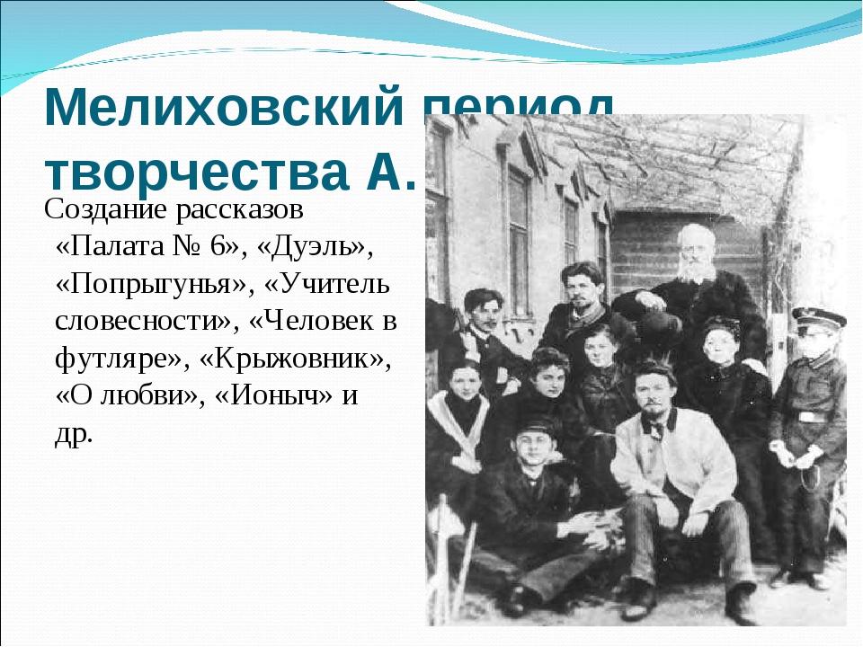 Мелиховский период творчества А. П. Чехова Создание рассказов «Палата № 6», «...