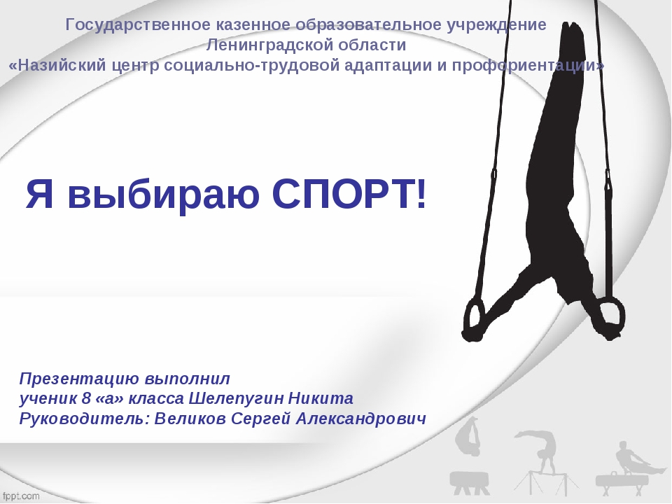 Я выбираю СПОРТ! Презентацию выполнил ученик 8 «а» класса Шелепугин Никита Ру...