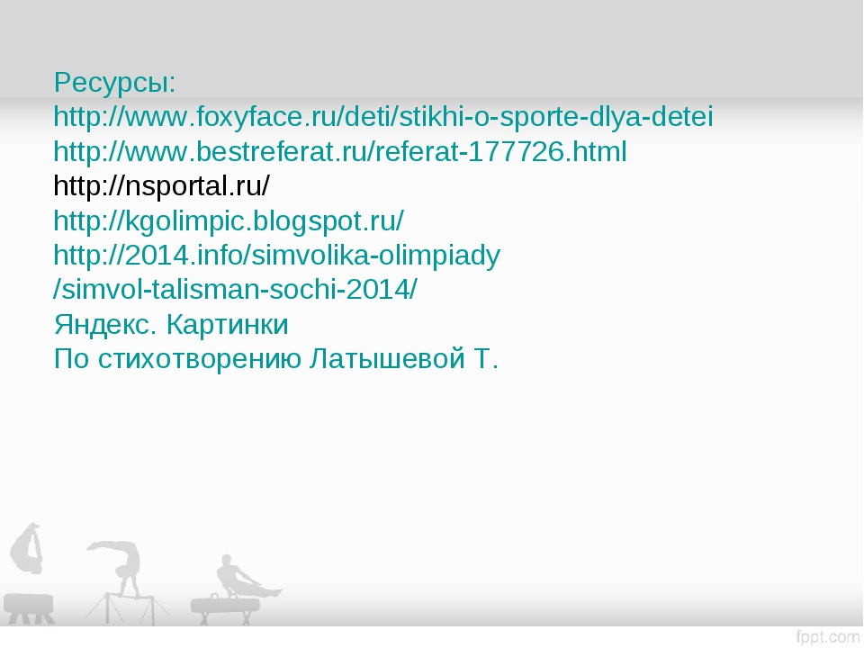 Ресурсы: http://www.foxyface.ru/deti/stikhi-o-sporte-dlya-detei http://www.be...