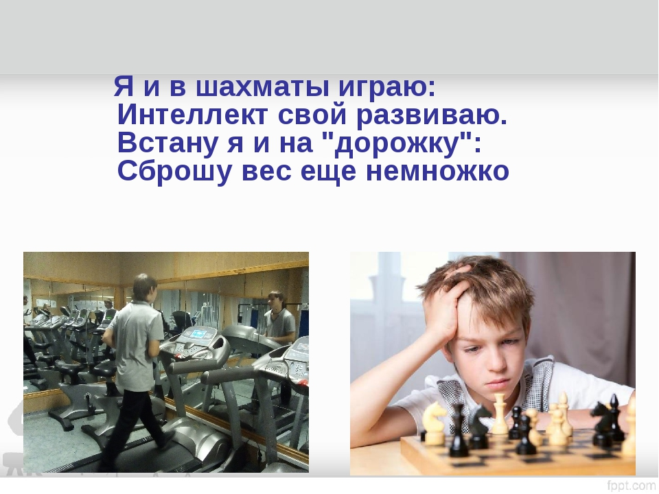 """Я и в шахматы играю: Интеллект свой развиваю. Встану я и на """"дорожку"""": Сброш..."""