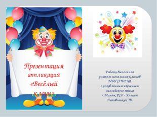 Презентация «Весёлый клоун»