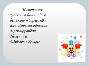 Материалы: Цветная бумага для детского творчества или цветная офисная Клей-к