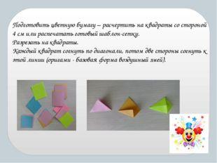 Подготовить цветную бумагу – расчертить на квадраты со стороной 4 см или расп