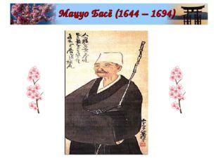 Мацуо Басё (1644 – 1694)