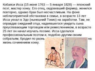 Кобаяси Исса (15 июня 1763 — 5 января 1828) — японский поэт, мастер хокку. Ег