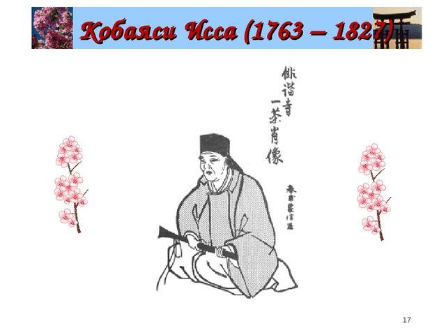 Кобаяси Исса (1763 – 1827) *