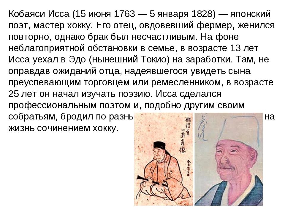 Кобаяси Исса (15 июня 1763 — 5 января 1828) — японский поэт, мастер хокку. Ег...